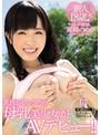 新人18歳♪乳首がピンク色の母乳美少女がAVデビュー!! 尾崎ののか