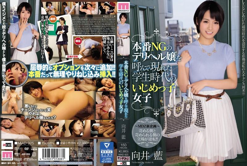 [MIAD-925] 本番NGのデリヘル嬢を呼んで現れた学生時代のいじめっ子女子 向井藍
