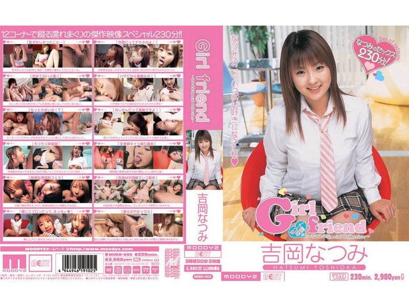 Girl friend 〜なつみのSpecial Collection〜 吉岡なつみ