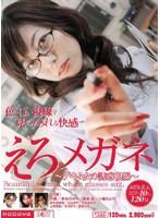 えろメガネ 〜デキる女の誘惑視線〜 ダウンロード