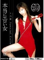 「本当にエロい女 乃亜」のパッケージ画像