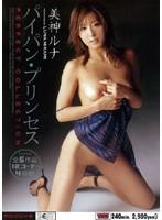 パイパン・プリンセス 12コーナー4時間 美神ルナ ダウンロード