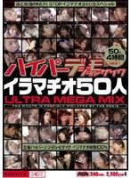 ハイパーデジタルモザイク イラマチオ50人 ULTRA MEGA MIX 50人4時間 ダウンロード