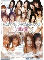 (mibd082)[MIBD-082] 人気アイドルの本気セックス II 4時間 ダウンロード