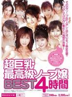 (mibd083)[MIBD-083] 超巨乳・最高級ソープ嬢BEST ダウンロード
