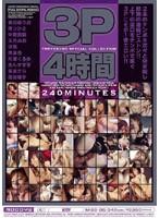 3P・4P,その他フェチ,デジモ,ベスト・総集編,独占配信,