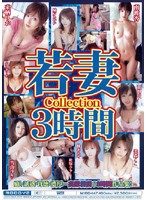 若妻Collection 3時間
