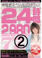 南波杏スペシャルコレクション 2