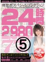「南波杏スペシャルコレクション 5」のパッケージ画像