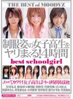「制服姿の女子校生をヤリまくる!4時間」のパッケージ画像