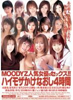 MOODYZ人気女優のセックス!!ハイモザかけなおし4時間 ダウンロード