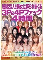 (mibd277)[MIBD-277] 総勢23人!!美女に弄られまくる3P&4Pファック4時間 ダウンロード