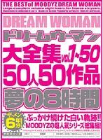 ドリームウーマン大全集vol.1?50 50人50作品夢の8時間