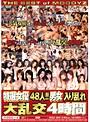 特選女優48人!!男女入り乱れ大乱交4...