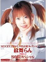 (mibd343)[MIBD-343] MOODYZ懐かしの名女優コレクション Vol.2 紋舞らん ダウンロード