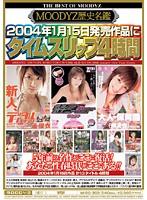 MOODYZ歴史名鑑 2004年1月15日発売作品にタイムスリップ4時間 ダウンロード