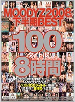 MOODYZ2008年下半期BEST100タイトル8時間 ダウンロード