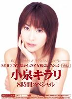 MOODYZ懐かしの名女優コレクション Vol.4 小泉キラリ ダウンロード