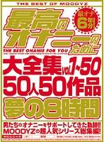 最高のオナニーのために大全集vol.1〜50 50人50作品夢の8時間 ダウンロード