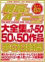 最高のオナニーのために大全集vol.1~50 50人50作品夢の8時間