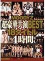 MOODYZ超豪華共演BEST18タイトル4時間