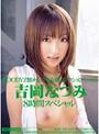 MOODYZ懐かしの名女優コレクション Vol.6 吉岡なつみ