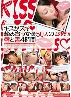 (mibd00424)[MIBD-424] キスがスキ絡み合う女優50人の唇と舌4時間 ダウンロード