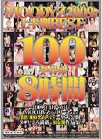 MOODYZ2009年上半期BEST100タイトル8時間