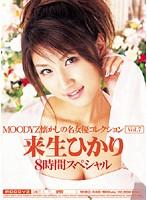 「MOODYZ懐かしの名女優コレクション Vol.7 来生ひかり」のパッケージ画像