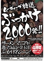 ムーディーズ特選ぶっかけ2000発!! ダウンロード