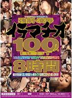 強制・凌辱イラマチオ100人BEST8時間 ダウンロード