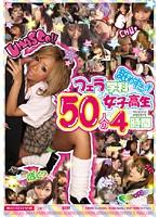 「舐めすぎ!フェラ学科50人の女子校生4時間」のパッケージ画像