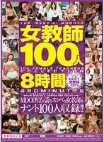 (mibd00492)[MIBD-492] 女教師100人8時間 ダウンロード