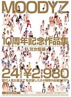 MOODYZ10周年記念作品集 人気女優編 ダウンロード