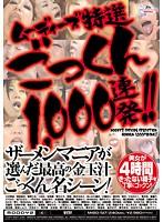 ムーディーズ特選 ごっくん1,000連発!! ダウンロード