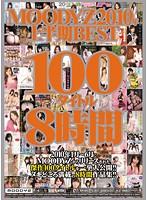MOODYZ2010年上半期BEST100タイトル8時間 ダウンロード