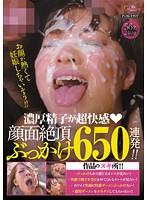 濃厚精子が超快◆感顔面絶頂ぶっかけ650連発!! ダウンロード