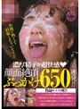 濃厚精子が超快◆感顔面絶頂ぶっかけ650連発!!