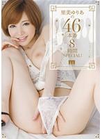 「里美ゆりあの46本番8時間SPECIAL!」のパッケージ画像