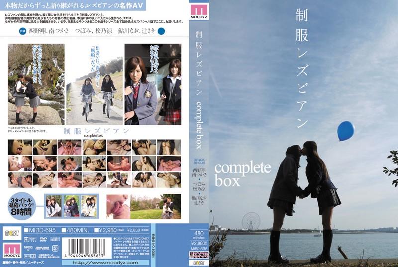 制服レズビアン complete box