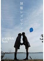 制服レズビアン complete box 西野翔 南つかさ 鮎川なお 辻さき 松乃涼 つぼみ#