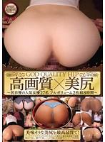 GOD QUALITY HIP 高画質×美尻 〜尻自慢の人気女優27名フルボリューム8時間〜 ダウンロード