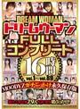 ドリームウーマン FULLコンプリート 16時間 vol.1〜vol.89 MOODYZガチぶっかけ永久保存版