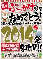 新年ぶっかけましておめでとう! MOODYZ女優のザーメンかけ初め 201