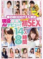 (mibd00809)[MIBD-809] 春のMOODYZ入学式 現役○○のAVデビュー!カメラの前で初SEX 14人8時間 ダウンロード