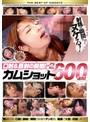 口射&顔射の瞬間!Vol.2 カムショット600連発!!