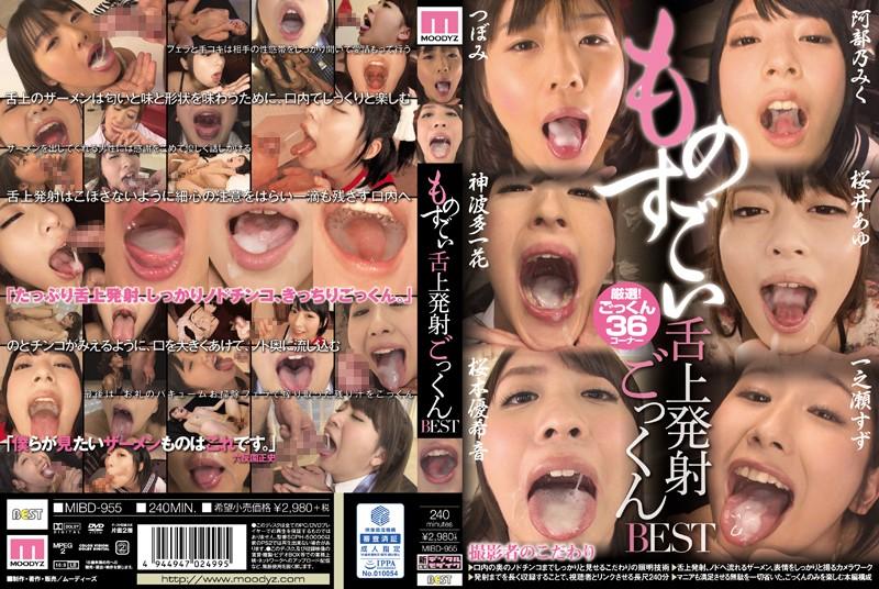 [MIBD-955] ものすごい舌上発射ごっくんBEST