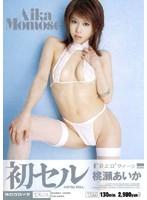 (mid022)[MID-022] 初セル 桃瀬あいか ダウンロード