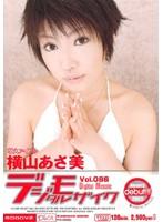 「デジタルモザイク Vol.086 横山あさみ」のパッケージ画像