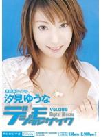 デジタルモザイク Vol.088 汐見ゆうな ダウンロード